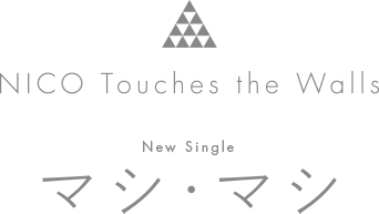 NICO Touches The Walls New Single マシ・マシ